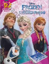 Frozen ราชินีหิมะทะลุจอ (AR)