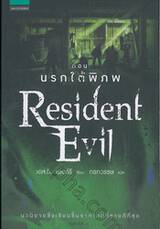 Resident Evil ตอน นรกใต้พิภพ : Underworld