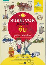SURVIVOR plus จีน : พูดจีนได้ ไปไหนก็รอด