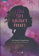 เร้นรักบุปผาหยก : The Jade Temptress