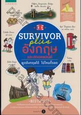 SURVIVOR plus อังกฤษและสกอตแลนด์ : พูดอังกฤษได้ ไปไหนก็รอด