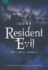 Resident Evil ตอน เนมีซิส : NEMESIS