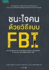 ชนะใจคนด้วยวิธีแบบ FBI
