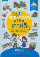 SURVIVOR plus เกาหลี : พูดเกาหลีได้ ไปไหนก็รอด