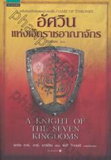 อัศวินแห่งเจ็ดราชอาณาจักร A KNIGHT OF THE SEVEN KINGDOMS