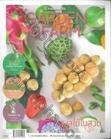 GARDEN & FARM Vol.07 - ผลไม้ในสวน