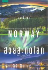 นอร์เวย์ NORWAY สวยสะกดโลก