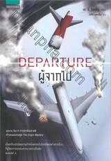 DEPARTURE ผู้จากไป