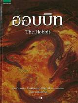 ฮอบบิท The Hobbit (ฉบับครบ 80 ปี) (ปกแข็ง)