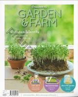 GARDEN & FARM Vol.11 - ผักงอกและไมโครกรีน