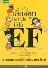 เลี้ยงลูกอย่างไรให้ได้ EF (Executive Function)