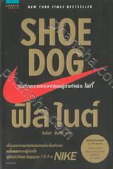 SHOE DOG บันทึกความทรงจำโดยผู้ก่อกำเนิด ไนกี้ - ฟิลไนต์