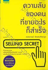 ความลับของคนที่ขายอะไรก็สำเร็จ : Selling Secret