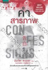 คำสารภาพ Confessions