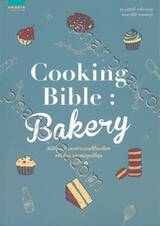 Cooking Bible : Bakery