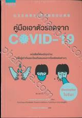 คู่มือเอาตัวรอดจาก COVID-19