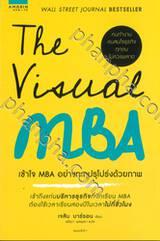 The Visual MBA : เข้าใจ MBA อย่างทะลุปรุโปร่งด้วยภาพ