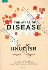 THE ATLAS OF DISEASE แผนที่โรค