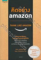 คิดอย่าง amazon : Think Like Amazon