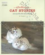 CAT STORIES ... คู่มือเลี้ยงแมว