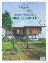 บ้านและสวนฉบับพิเศษ รวมไอเดีย บ้านไทยใต้ถุนสูง HOME ELEVATED (ฉบับพิเศษ 2021/1)