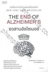 THE END OF ALZHEIMER'S อวสานอัลไซเมอร์