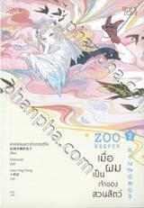 เมื่อผมเป็นเจ้าของสวนสัตว์ ZOO KEEPER เล่ม 02