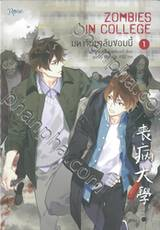 ZOMBIES IN COLLEGE มหาวิทยาลัยซอมบี้ เล่ม 01