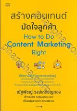 สร้างคอนเทนต์มัดใจลูกค้า How to Do Content Marketing Right