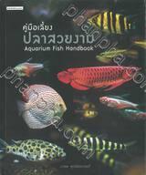 ปลาสวยงาม Aquarium Fish Handbook