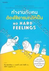 ทำงานกับคนต้องใช้อารมณ์ให้เป็น NO HARD FEELINGS