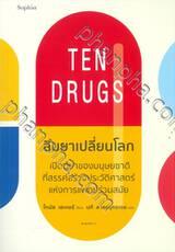 TEN DRUGS สิบยาเปลี่ยนโลก