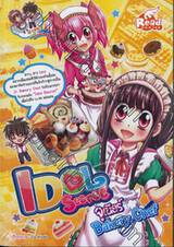 IDOL Secret จูเนียร์ Bakery Chef