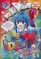 IDOL Secret Hello! ลัดฟ้าเก่งภาษา English