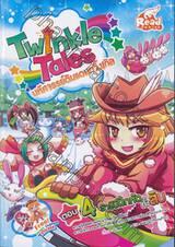 Twinkle Tales มหัศจรรย์ดินแดนทวิ้งเกิล เล่ม 04 ตอน ราชินีฝึกหัดทั้ง 10