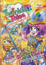 Twinkle Tales มหัศจรรย์ดินแดนทวิ้งเกิล เล่ม 05 ตอน ลืมตาขึ้นสิ เวนดี้! (จบซีซัน 1)