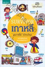 SURVIVOR เกาหลี : พูดเกาหลีได้ ไปไหนก็สนุก