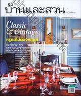 บ้านและสวน ฉบับพิเศษ Classic&Vintage