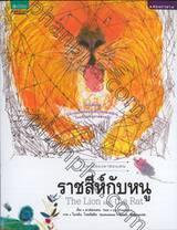 ราชสีห์กับหนู : the Lion and the Rat