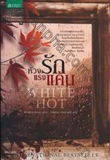 ห้วงรักแรงแค้น : WHITE HOT