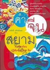 คำจีนสยาม : ภาพสะท้อนปฏิสัมพันธ์ไทย-จีน
