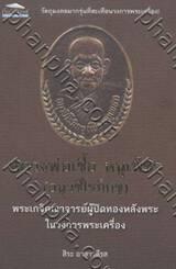 หลวงพ่อเชื้อ หนูเพ็ชร (อนุวชิโรภิกขุ) พระเกจิคณาจารย์ผู้ปิดทองหลังพระในวงการพระเครื่อง