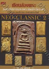 NEO-CLASSIC 2 : เซียนส่องพระ
