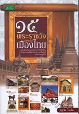 15 พระราชวังสำคัญในเมืองไทย