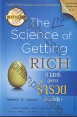 ศาสตร์สู่ความร่ำรวย (แบบยั่งยืน) : The New Science of Getting RICH