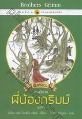 เทพนิยายพี่น้องกริมม์ : Grimm's Fairy Tales ชุดที่ 01