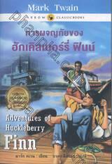 การผจญภัยของ ฮักเคิลเบอร์รี่ ฟินน์ Adventures of Huckleberry Finn