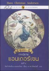 เทพนิยายแอนเดอร์เซน : Anderson's Fairy Tales ชุดที่ 02