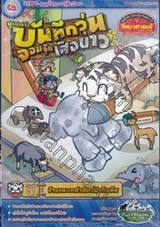 ซูคีเปอร์จิ๋ว บันทึกวุ่น จอมจุ้นเสือขาว 03 - ช้างและเหล่าสัตว์ป่ากินพืช