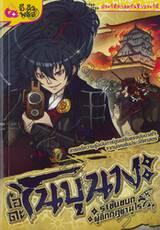 X Hero Project 04 - โอดะ โนบุนางะ ราชันขบถ ผู้ฉีกกฎซามูไร